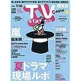 TVステーション東版 2019年 7 13 号 [雑誌]