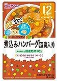 和光堂 グーグーキッチン 煮込みハンバーグ(豆腐入り)×6袋