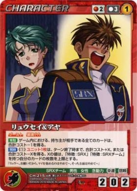 《Crusade》リュウセイ&アヤ 【R】 CH-215R / OG クルセイド 第15弾 ~交差する扉~ シングルカード