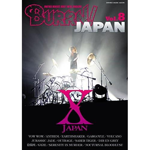 BURRN! JAPAN(バーン・ジャパン) Vol.8 (シンコー・ミュージックMOOK)