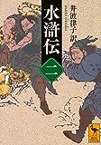 水滸伝 (二) (講談社学術文庫)