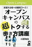 志望大合格への最短コース! オープンキャンパスの超トクする歩き方講座(仮) (YELL books)