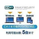 ESET ファミリー セキュリティ   5台3年版   オンラインコード版   国内販売15周年記念   50,000本限定   Win/Mac/Android対応