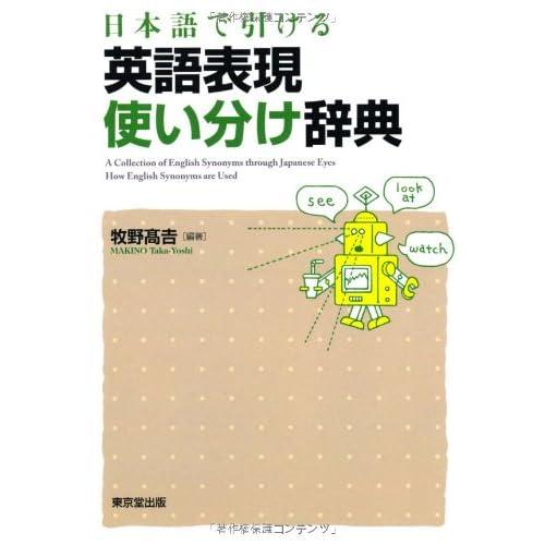 日本語から引ける 英語表現使い分け辞典