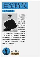田沼時代 (岩波文庫 青 148-1)