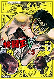 格闘王V【分冊版】5