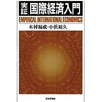 実証 国際経済入門