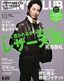 メンズ レザージャケット MEN'S CLUB (メンズクラブ) 2010年 10月号 [雑誌]