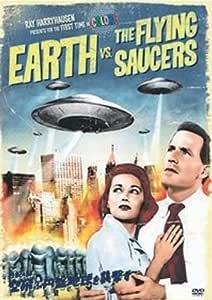 世紀の謎 空飛ぶ円盤地球を襲撃す(カラー [DVD]