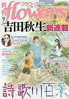 月刊flowers(フラワーズ) 2019年 09 月号 [雑誌]