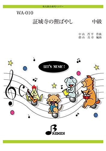 和太鼓合奏楽譜 WA-010:証城寺の狸ばやし