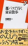 都バスで行く東京散歩 (新書y)