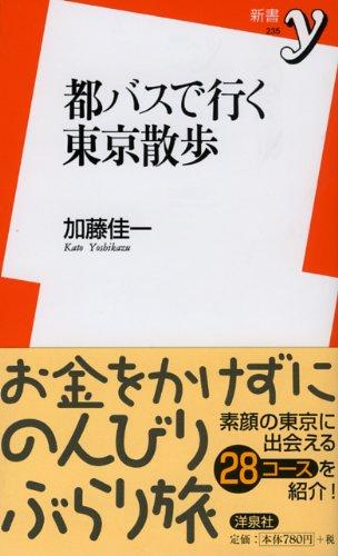 都バスで行く東京散歩 (新書y)の詳細を見る