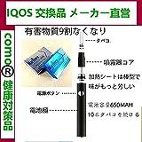 iQos アイコス 互換品 改良最新版 電子タバコ スターターキット 【工場直販】 日本語取扱説明書付き セラミックヒートシート 加熱式 650mah バッテリー 清掃無し