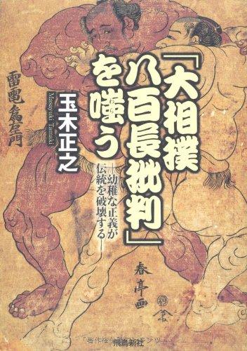 「大相撲八百長批判」を嗤うの詳細を見る