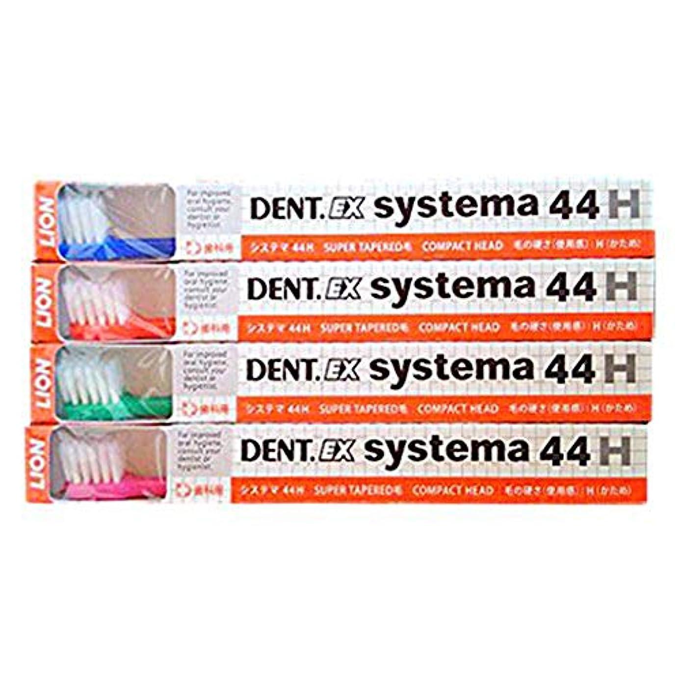 師匠用心深い小間デント 歯ブラシ DENT EX システマ 4色アソート 20本入り 44H
