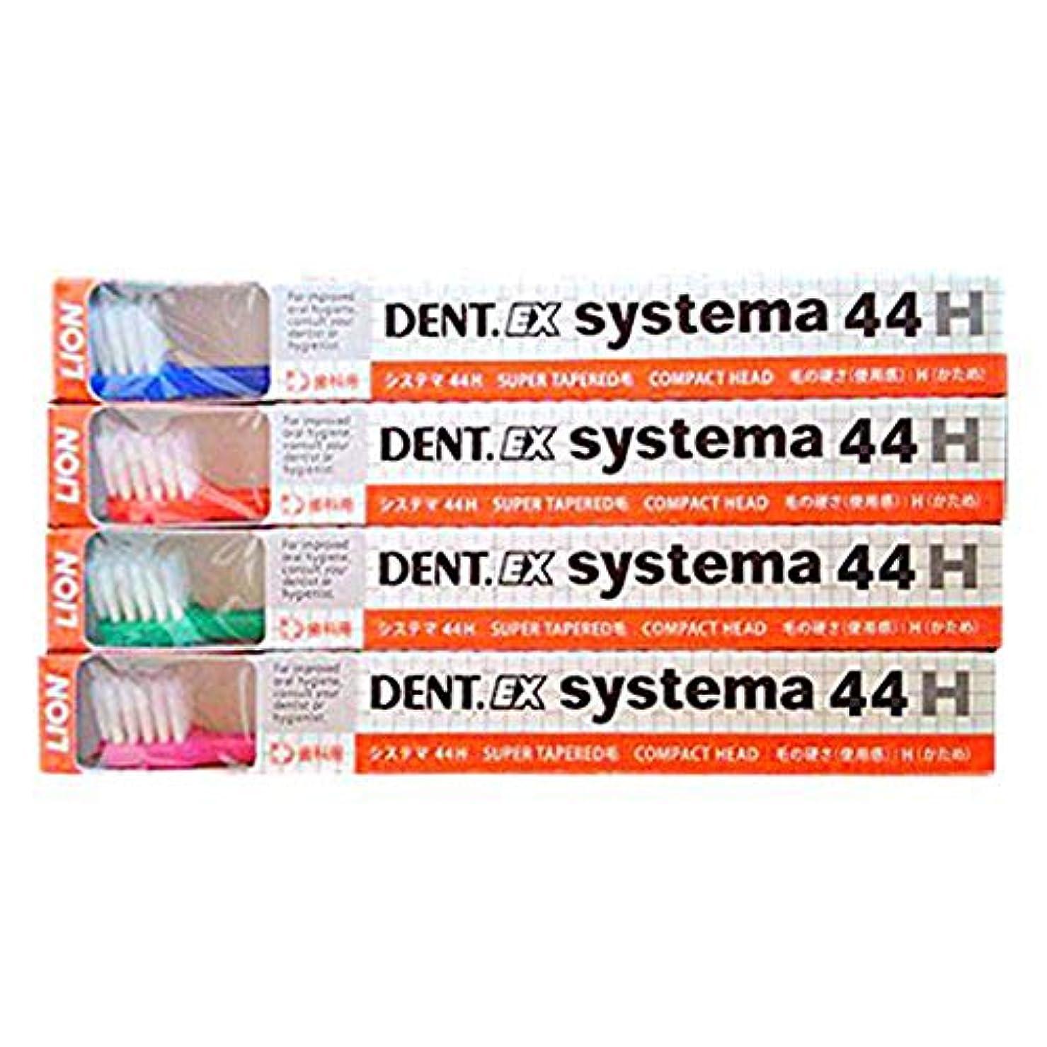 とまり木何故なの緩めるデント 歯ブラシ DENT EX システマ 4色アソート 20本入り 44H