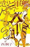 恋と軍艦(7) (なかよしコミックス)