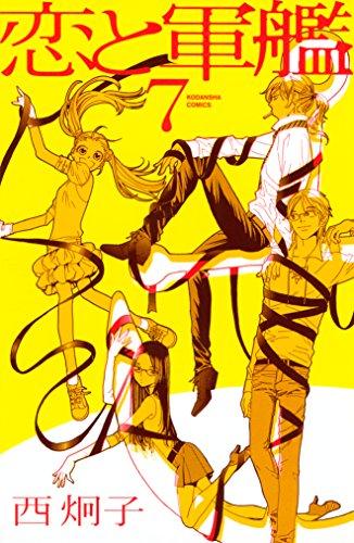 恋と軍艦(7) (なかよしコミックス)の詳細を見る