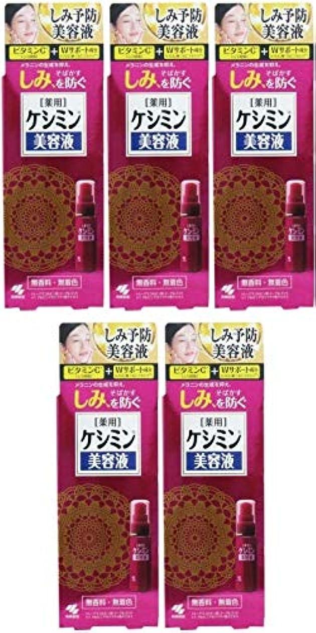 シール確立しますコロニアル【まとめ買い】ケシミン美容液 シミを防ぐ 30ml 【医薬部外品】【×5個】