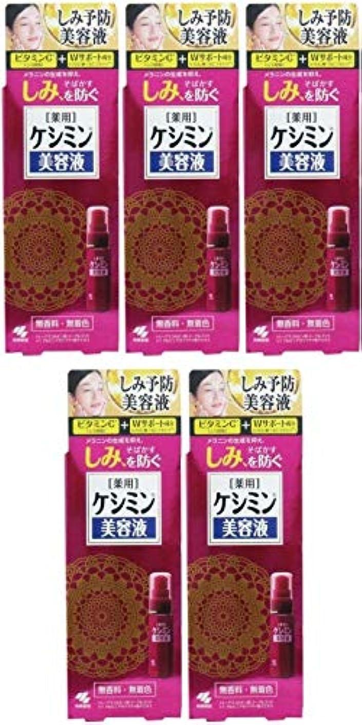 管理者誰でも手首【まとめ買い】ケシミン美容液 シミを防ぐ 30ml 【医薬部外品】【×5個】
