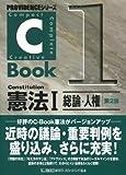 C‐Book 憲法〈1〉総論・人権 (PROVIDENCEシリーズ)