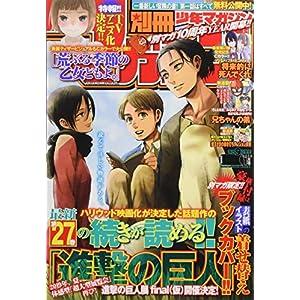 別冊少年マガジン 2019年 01 月号 [雑誌]