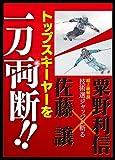 トップスキーヤーを一刀両断! 佐藤譲 x 粟野利信 (SKI GRAPHIC DVD) 芸文社