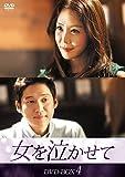 女を泣かせて DVD-BOX4[DVD]