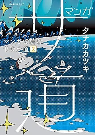 マンガ サ道~マンガで読むサウナ道~(2) (モーニング KC)