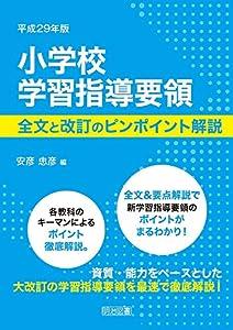 平成29年版 小学校学習指導要領 全文と改訂のピンポイント解説