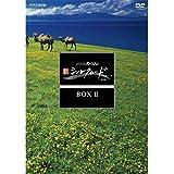 NHKスペシャル 新シルクロード 特別版 DVD BOX  II (新価格)
