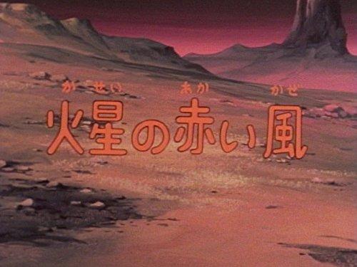 第2話 火星の赤い風