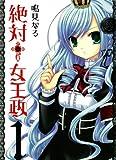 絶対 女王政 1 (ガンガンコミックスJOKER)