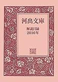 河出文庫解説目録 2016