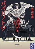 バベルノトウ 名探偵三途川理 vs 赤毛そして天使 (講談社タイガ)
