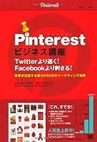 Pinterestビジネス講座