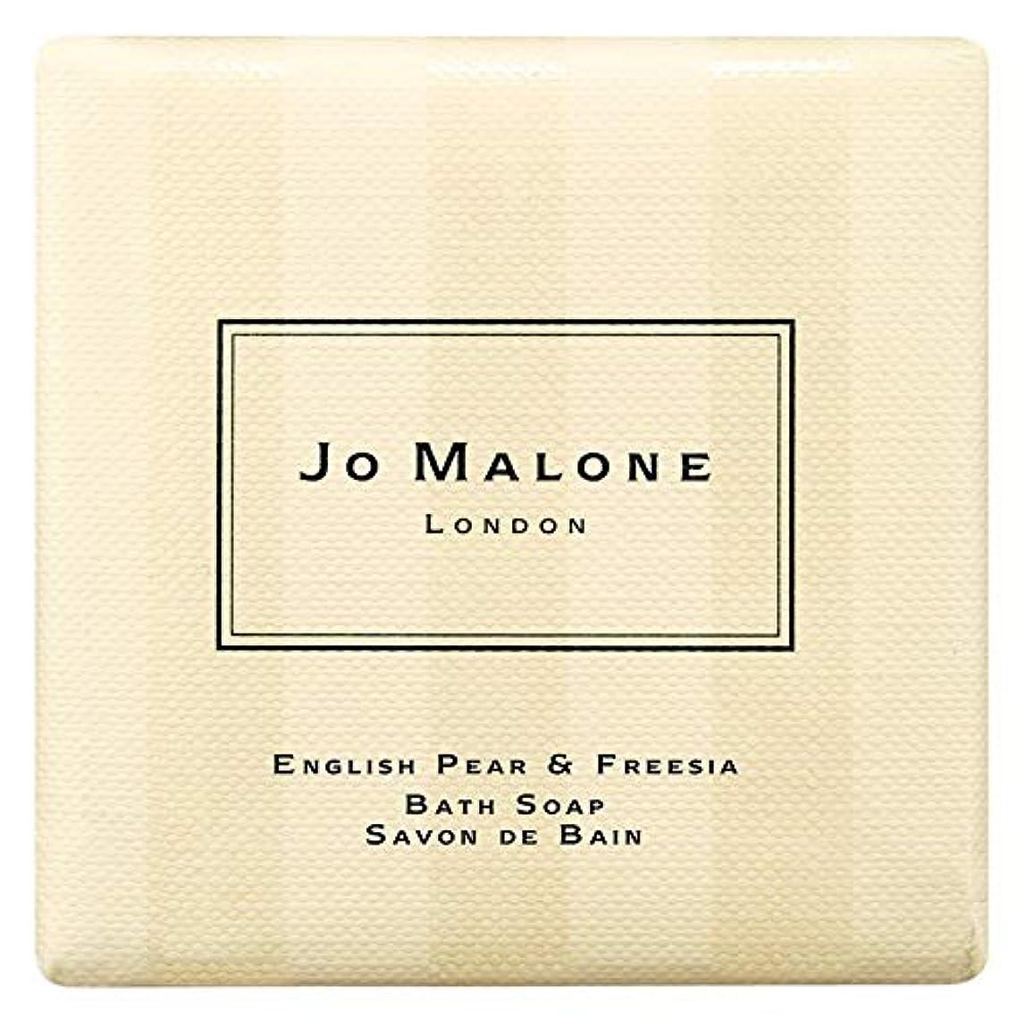 精神予感受動的[Jo Malone] ジョーマローンロンドン英語梨&フリージア入浴石鹸100グラム - Jo Malone London English Pear & Freesia Bath Soap 100g [並行輸入品]