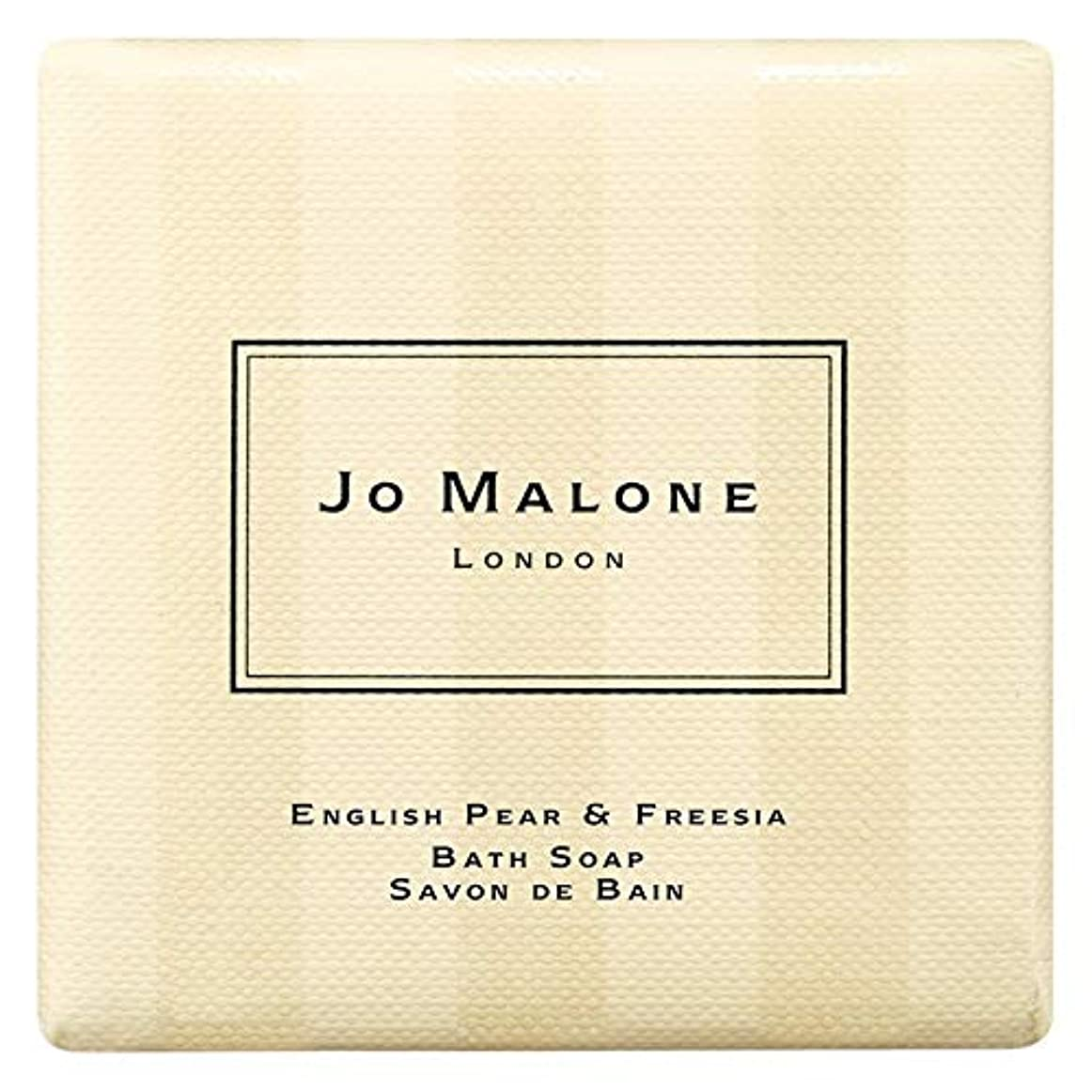 色合い計画的優遇[Jo Malone] ジョーマローンロンドン英語梨&フリージア入浴石鹸100グラム - Jo Malone London English Pear & Freesia Bath Soap 100g [並行輸入品]