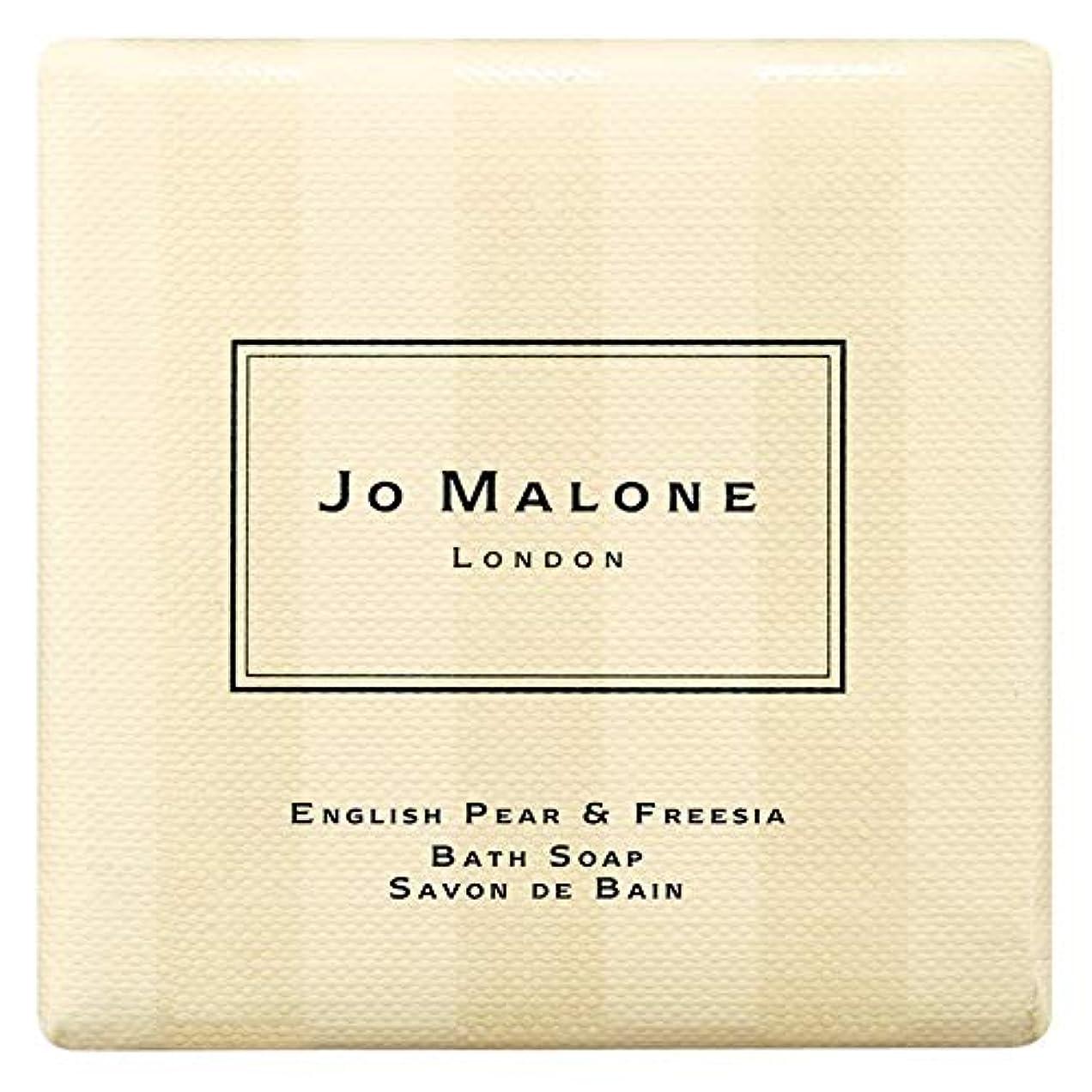 微弱保守可能カバー[Jo Malone] ジョーマローンロンドン英語梨&フリージア入浴石鹸100グラム - Jo Malone London English Pear & Freesia Bath Soap 100g [並行輸入品]