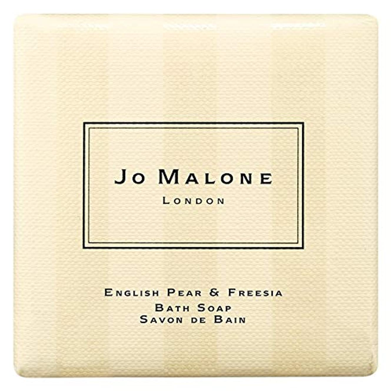 子猫中央名誉[Jo Malone] ジョーマローンロンドン英語梨&フリージア入浴石鹸100グラム - Jo Malone London English Pear & Freesia Bath Soap 100g [並行輸入品]