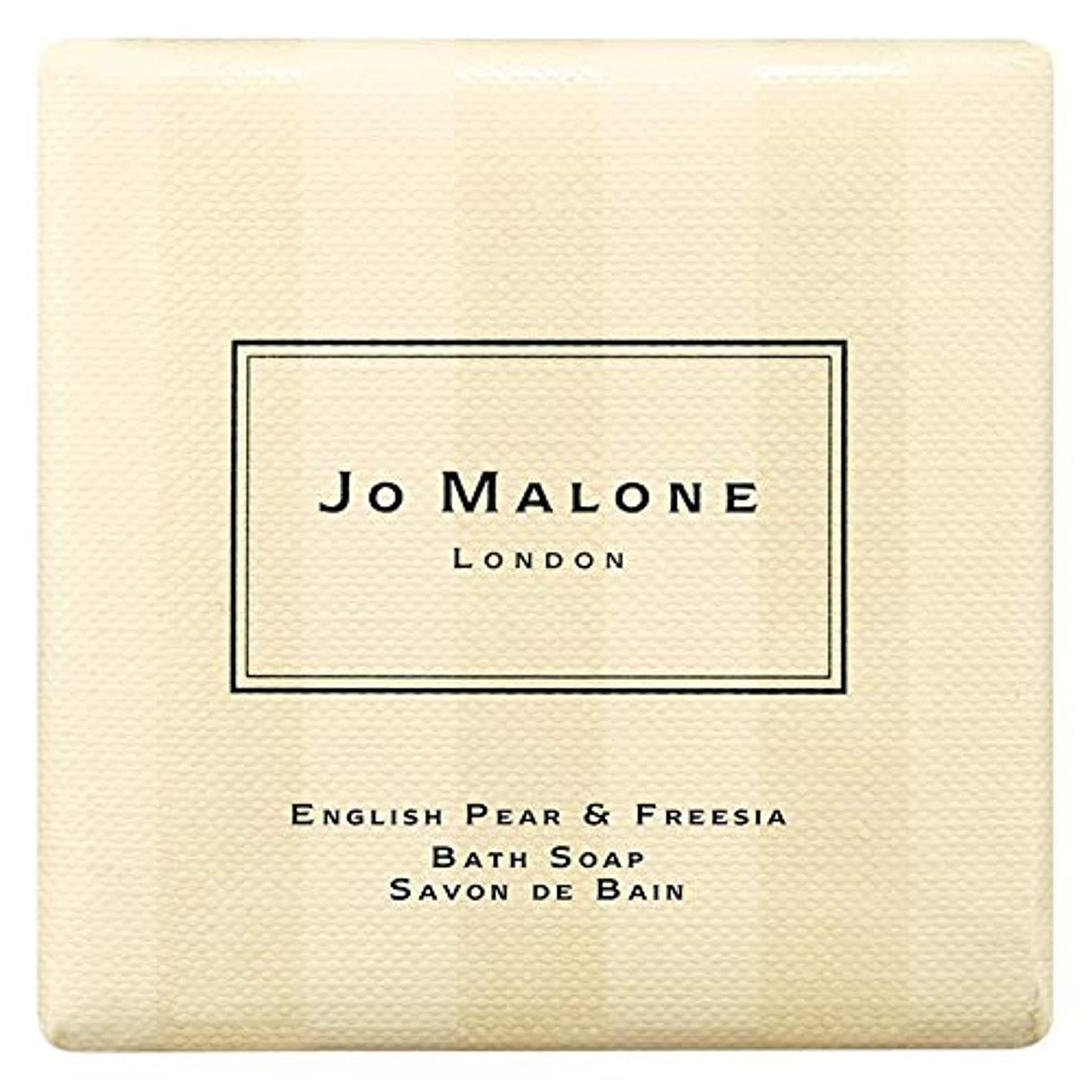 申し立てられた追い付くホテル[Jo Malone] ジョーマローンロンドン英語梨&フリージア入浴石鹸100グラム - Jo Malone London English Pear & Freesia Bath Soap 100g [並行輸入品]