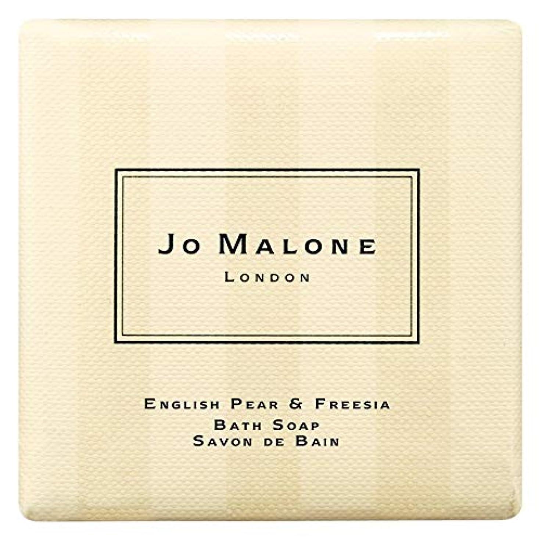 匿名平和な鋸歯状[Jo Malone] ジョーマローンロンドン英語梨&フリージア入浴石鹸100グラム - Jo Malone London English Pear & Freesia Bath Soap 100g [並行輸入品]