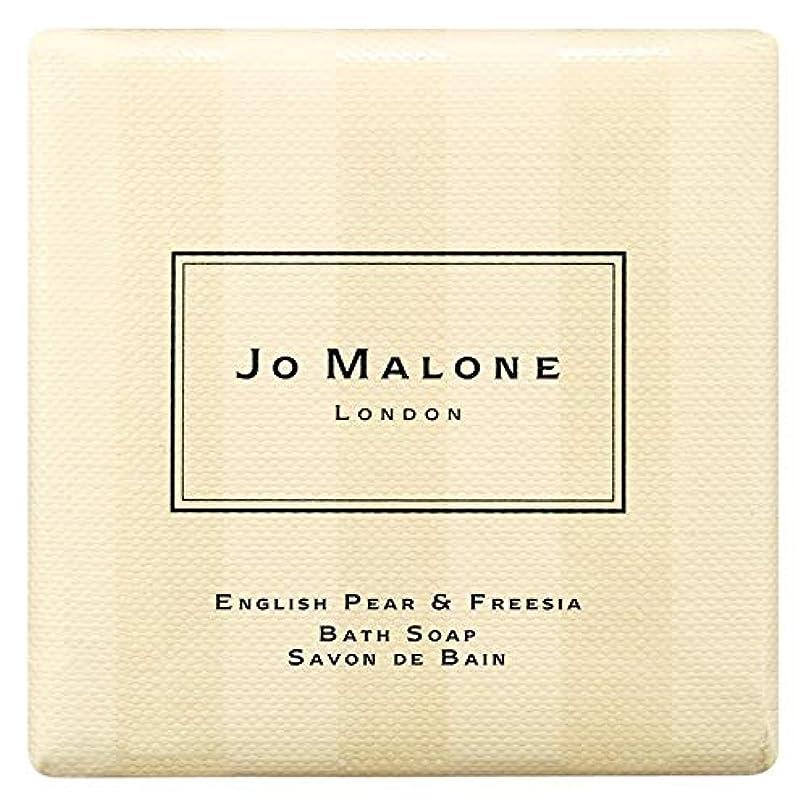 見積りかなり独立して[Jo Malone] ジョーマローンロンドン英語梨&フリージア入浴石鹸100グラム - Jo Malone London English Pear & Freesia Bath Soap 100g [並行輸入品]