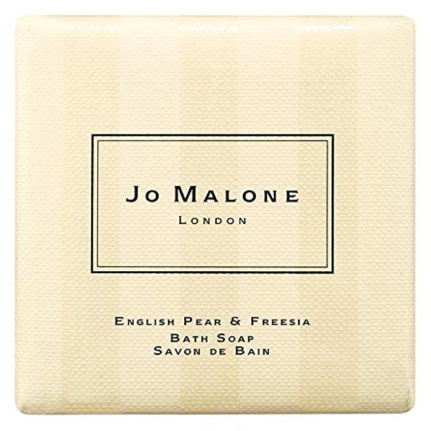 アニメーション汚い本物の[Jo Malone] ジョーマローンロンドン英語梨&フリージア入浴石鹸100グラム - Jo Malone London English Pear & Freesia Bath Soap 100g [並行輸入品]