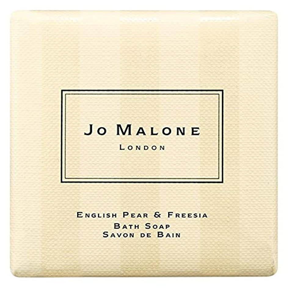 州診断する抑制する[Jo Malone] ジョーマローンロンドン英語梨&フリージア入浴石鹸100グラム - Jo Malone London English Pear & Freesia Bath Soap 100g [並行輸入品]