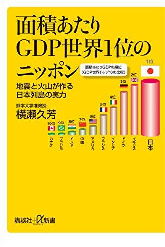 面積あたりGDP世界1位のニッポン 地震と火山が作る日本列島の実力 (講談社+α新書)の詳細を見る