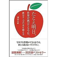 たとえ明日、世界が滅びても 今日、僕はリンゴの木を植える