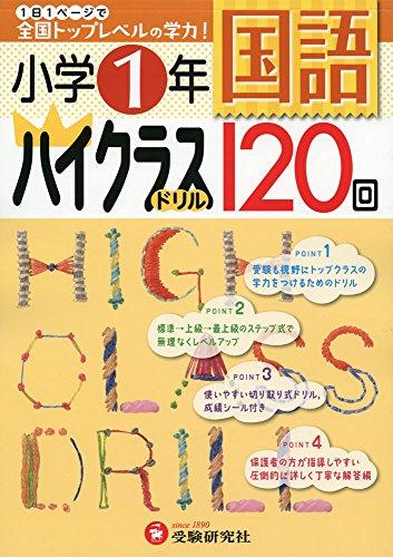 小学1年 国語 ハイクラスドリル: 1日1ページで全国トップレベルの学力!
