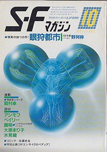 S-Fマガジン 1983年10月号 (通巻305号)